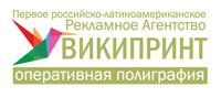 википринт-полиграфия